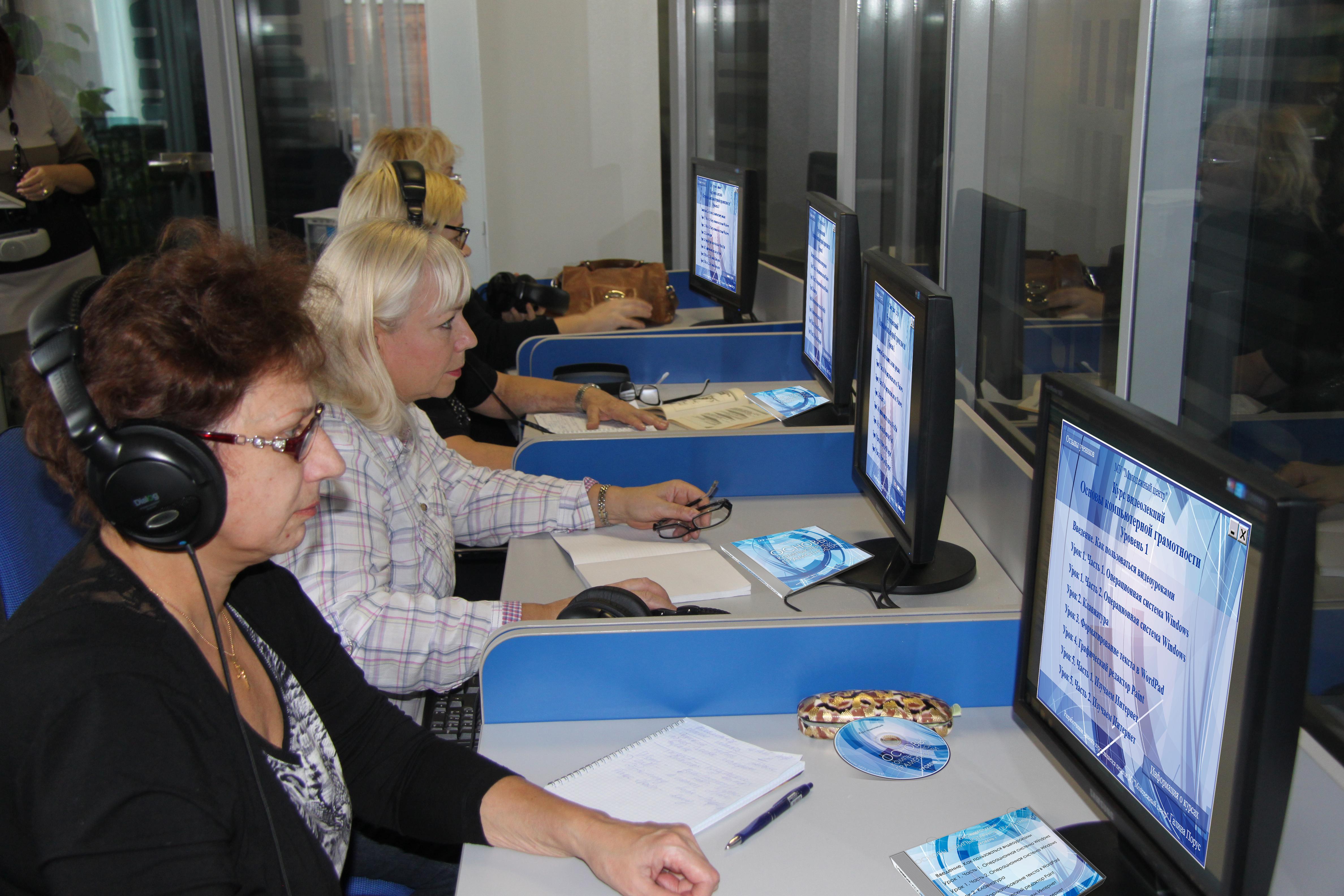 Слушатели компьютерных курсов МУ Молодежный центр