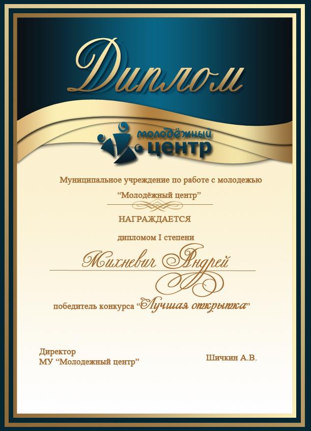 diplom-1-mesto-mihnevich-2