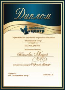 diplom-1-mesto-mihnevich