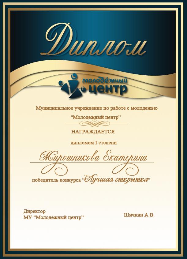 diplom-1-mesto-miroshnikova