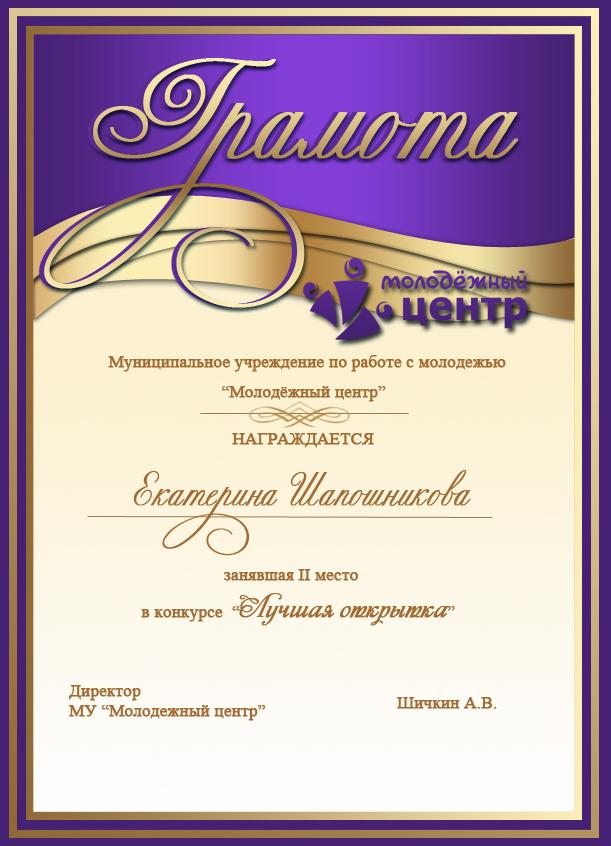 gramota-2-mesto-shaposhnikova