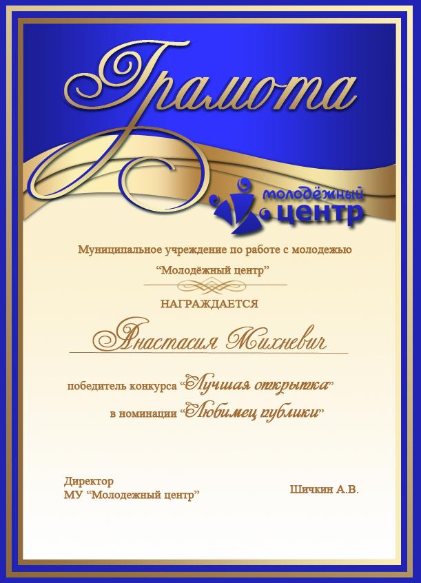 gramota-lyubimets-publiki-mihnevich