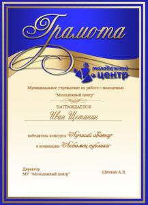 gramota-lyubimets-publiki-shhetinin