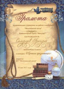 САМОРОДОВ ГРИГОРИЙ 2МЕСТО