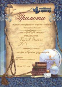 бубнов данила 2МЕСТО